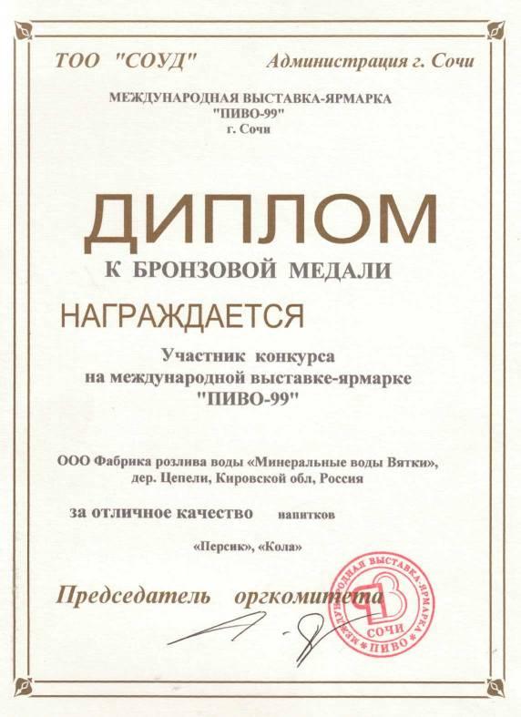 Награды Минеральные воды Вятки Диплом к бронзовой медали